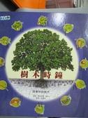 【書寶二手書T5/少年童書_XDM】樹木時鐘-四季中的樹木_英姆迦德.魯特