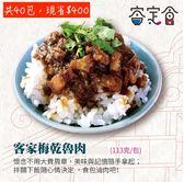 客定食-客家梅乾魯肉包(10入裝)113g/包,共40包。(含運)