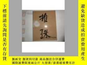 二手書博民逛書店北京保利第21期中國書畫精品拍賣會罕見妙得——中國書畫(四)10