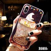 金色流沙蘋果XS手機殼流動液體8plus防摔硬殼軟邊全包iphone6p/7透明套x GW299『東京潮流』