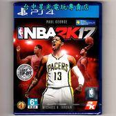 【提早開球版 貨幣5000枚 PS4原版片】☆ NBA 2K17 ☆中文版全新品【台中星光電玩】
