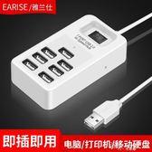 USB分線器多功能一拖四一拖七一拖十多接口擴展器高速帶電源開關多孔轉換器 道禾生活館