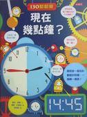 【書寶二手書T1/少年童書_ZAV】130翻翻樂-現在幾點鐘?_蘿西‧赫爾,  黃雅蕾