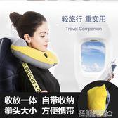 按壓自動充氣枕U型枕旅行辦公午睡枕飛機枕護頸椎趴睡頭枕 名創家居館DF