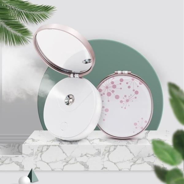 化妝鏡手持補水儀USB充電加濕器納米噴霧蒸臉器美容鏡面 【米娜小鋪】