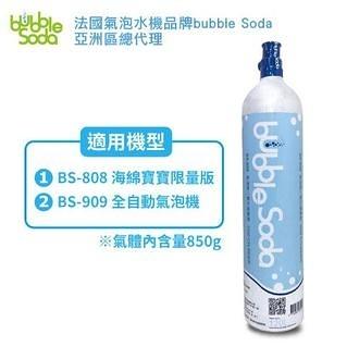 BubbleSoda BS-999 食用級二氧化碳鋼瓶 850g (BS-808、BS-909機型適用)