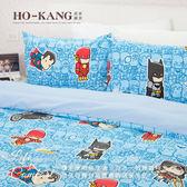 卡通授權 雙人四件式床包被套組-正義聯盟