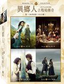 【停看聽音響唱片】【DVD】異鄉人:古戰場傳奇 1~4季