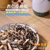 杏仁小魚乾600G大包裝 每日優果