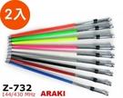 【ARAKI】Z-732 超寬頻 木瓜.雙頻天線 ◎144/430MHz (2入) 約50公分