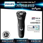 [限時特賣]飛利浦4D三刀頭電鬍刀 S1332 (彈出式鬢角刀) 免運費