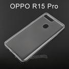 超薄透明軟殼 [透明] OPPO R15 Pro (6.28吋)