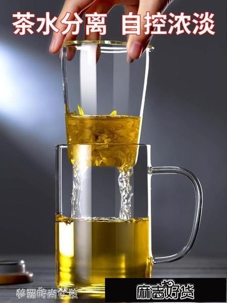 泡茶杯 加厚帶把茶水分離玻璃杯辦公室耐熱透明過濾泡茶杯家用帶蓋水杯子【全館免運】