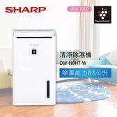 【天天限時】SHARP 夏普 PCI自動除菌離子衣物乾燥除濕機 DW-H8HT/W