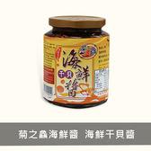 澎湖【菊之鱻】海鮮干貝醬(450ml)~♡零防腐劑、新鮮完整干貝♡~(有效日至少超過8個月)