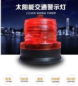 太陽能警示閃光燈爆閃夜間安全交通警示燈4LED施工路障頻閃信號燈【解憂雜貨店】