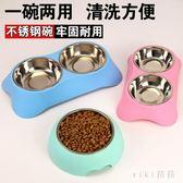 寵物食盤 狗吃飯碗雙碗喝水用寵物食盆兩用狗狗喝水碗 nm6375【VIKI菈菈】