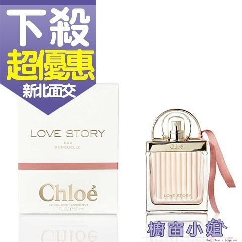 CHLOE Love Story 愛情故事 日落巴黎 女性淡香精 50ml