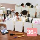 特惠-《真心良品》多多倫萬用分類收納盒(36入)