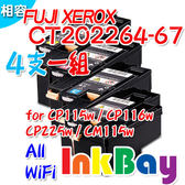 FUJI XEROX CT202264黑/CT202265藍/CT202266紅/CT202267黃 相容碳粉匣(四支)【適用】CP115W/CP116W/CP225W/CM115W/CM225FW