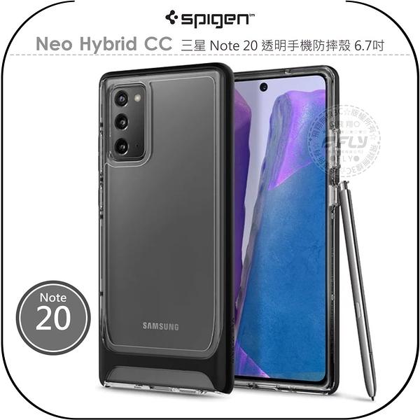 《飛翔無線3C》Spigen Neo Hybrid CC 三星 Note 20 透明手機防摔殼 6.7吋│公司貨
