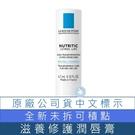 【原廠中標公司貨-可積點】理膚寶水 滋養修護潤唇膏 4.7ml