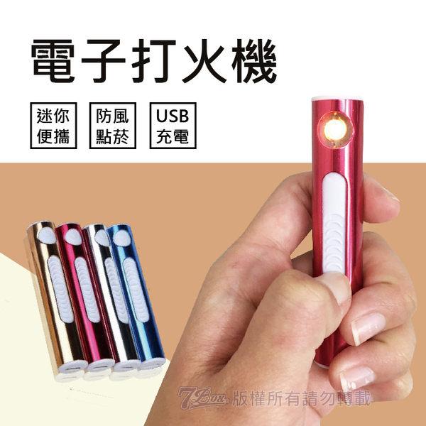 電子打火機 充電式打火機 USB 賴打 電子點煙器 環保點菸器 防風打火機