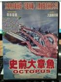 挖寶二手片-D59-正版DVD-電影【史前大章魚】-傑哈靈頓 大衛畢克福(直購價)