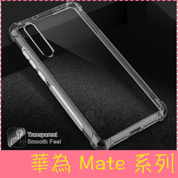 【萌萌噠】華為 HUAWEI Mate8/9/10 Pro 防摔透明簡約款保護殼 四角強力加厚 全包防摔 手機殼