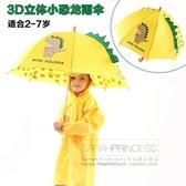 新恐龍造型兒童雨傘男女寶寶防水3D立體造型幼兒園晴雨傘 i萬客居