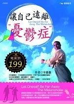 """二手書博民逛書店 《讓自己遠離""""憂鬱症""""》 R2Y ISBN:957706373X│宰薇薇"""