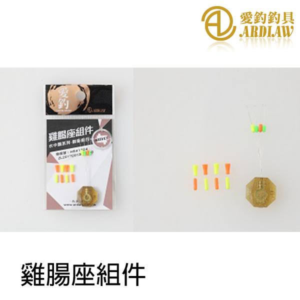 漁拓釣具 愛釣 雞腸座組件 [浮標座套組]