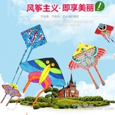 麗達 兒童風箏微風易飛初學者卡通蝴蝶老鷹風箏成人大型新款 艾莎YYJ