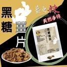 【南紡購物中心】太禓食品-嚴選黑糖老薑片(100g)x4包