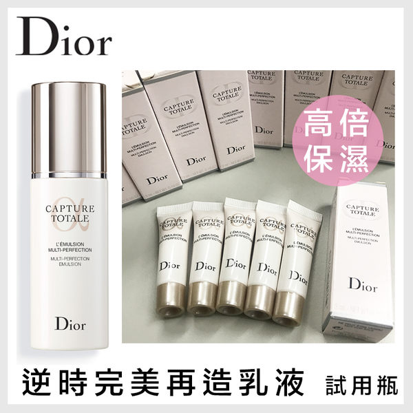 Dior 迪奧 逆時完美再造乳液 3mLx2 效期至2018.08 【壓箱寶】