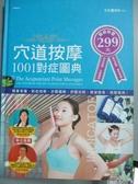 【書寶二手書T7/養生_YCV】穴道按摩1001對症圖典_原價600_元氣星球