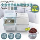 Loxin 升級款全密封防蟲防潮儲米桶-10公斤(贈量杯)超取限1入 米桶 儲物桶 飼料桶