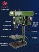 台鑽16MM20MM不銹鋼槽鋼台式鑽床工業級大功率550W750W小銑床 樂活生活館