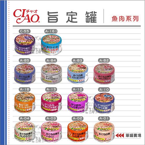 日本CIAO貓罐[旨定罐,魚肉口味,14種口味](單罐) 產地:日本