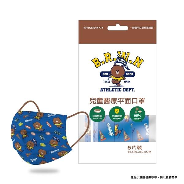 台歐 x LINE熊大兒童醫療口罩5入