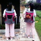 寵物背包外出雙肩包寵物旅行包貓包寵物包外出便攜狗包背包 WD