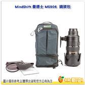 曼德士 MindShift Lens Switch Case MS906 鏡頭收納袋 公司貨 鏡頭袋 鏡頭包 MS906