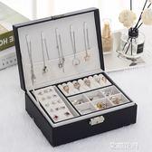 帶鎖耳釘耳環項鏈木質首飾盒耳飾盒手飾品收納盒整理盒簡約大容量『艾麗花園』
