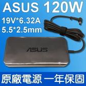 華碩 ASUS 120W 原廠 變壓器 R552 R552J Q550 Q550L FX504 FX504G FX504GM FX504GD FX504GE