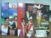 【書寶二手書T6/雜誌期刊_PAU】探索_2007/9~12月間_共4本合售_向世界Say Hello等