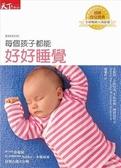 (二手書)每個孩子都能好好睡覺
