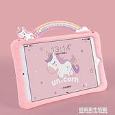 卡通iPad保護套2021殼2018適用蘋果air2/3可愛平板mini4電腦pro9.7寸兒 居家家生活館