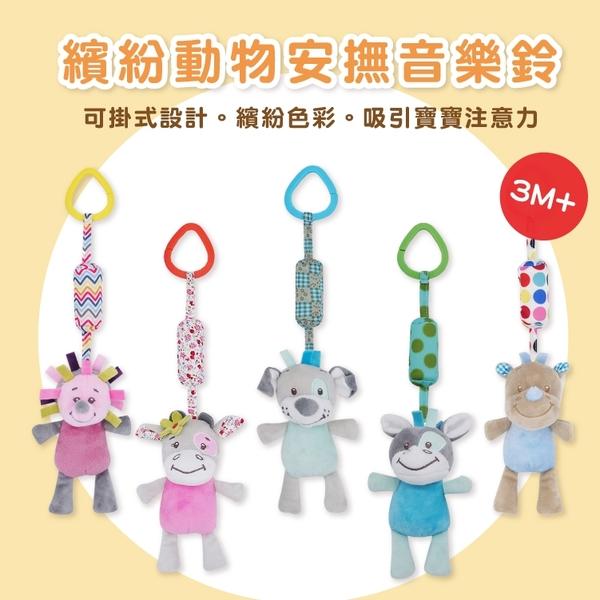 外貿動物風鈴 床掛玩具 寶寶玩具 早教玩具 益智玩具 0M+【KA0140】安撫玩具 嬰兒玩具