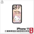 iPhone 11 KITTY 雙層彩繪 防摔殼 可愛 凱蒂貓 雙子星 透明 保護套 保護殼 手機殼 手機套
