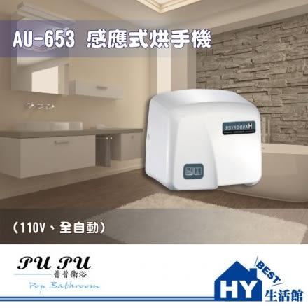 衛浴配件精品 AU-653 感應式烘手機 -《HY生活館》水電材料專賣店